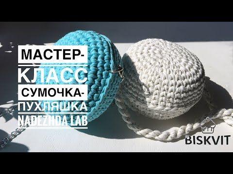 10a6fcf17b20 Круглая сумочка столбиками с накидом без шва. Вязание из трикотажной пряжи  - YouTube