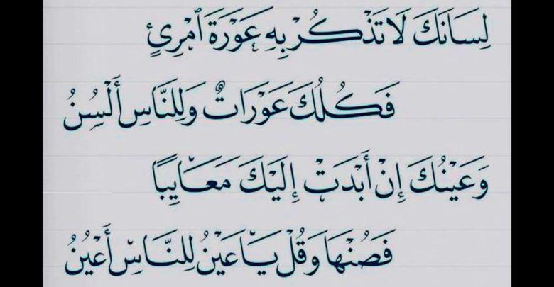 اشعار عن الحياة قصيرة تحمل حكما من واقع تجربة الشعراء Math Math Equations Arabic Calligraphy