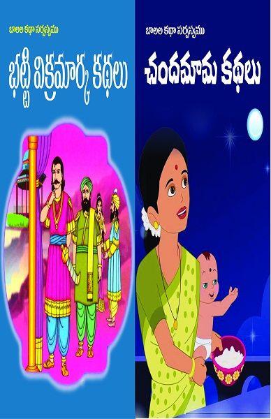Bethala Kathalu Pdf Free Download -