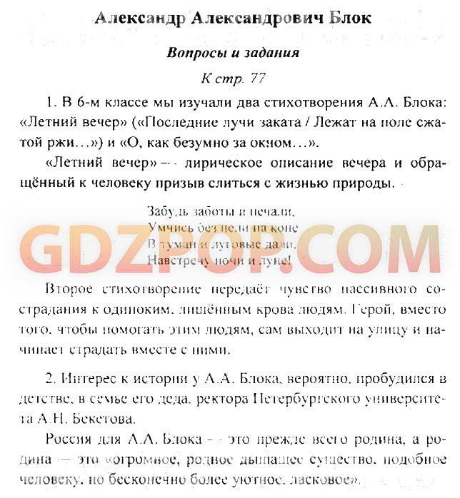 Сборник федченко 6 класс