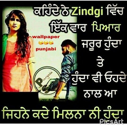 True Love Punjabi Www Picswe Com