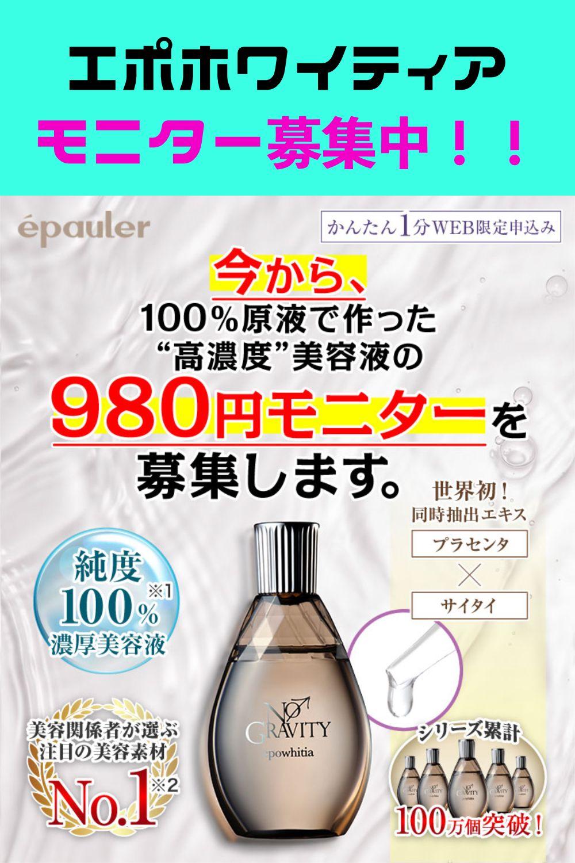 ホワイティ 980 円 ア エポ