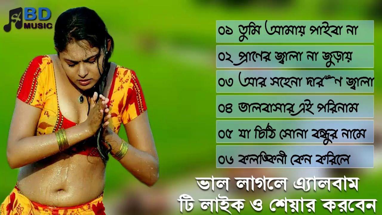 Pin On Bd Gan Bangla