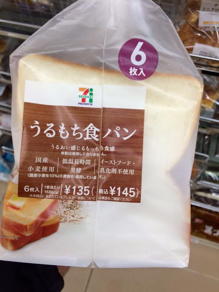 Who Said Japanese Convenience Stores Do Not Have Halal Friendly Foods For Us Here Is A List Of Some Halal Products In Konbi Halal Recipes Cheap Breakfast Food