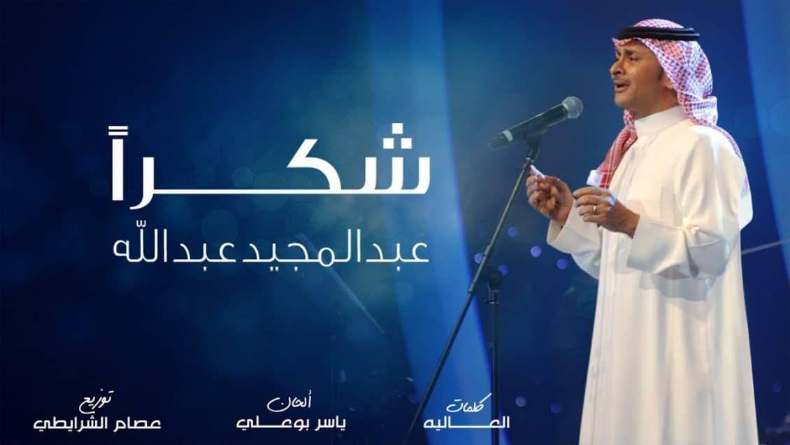 كلمات اغنية شكرا عبدالمجيد عبدالله مكتوبة وكاملة نقدم لكم كلمات أجدد الأغاني العربية الحصرية طرح الفنان السعودي عبدالمجيد عبدال My Love Song Love Songs Songs
