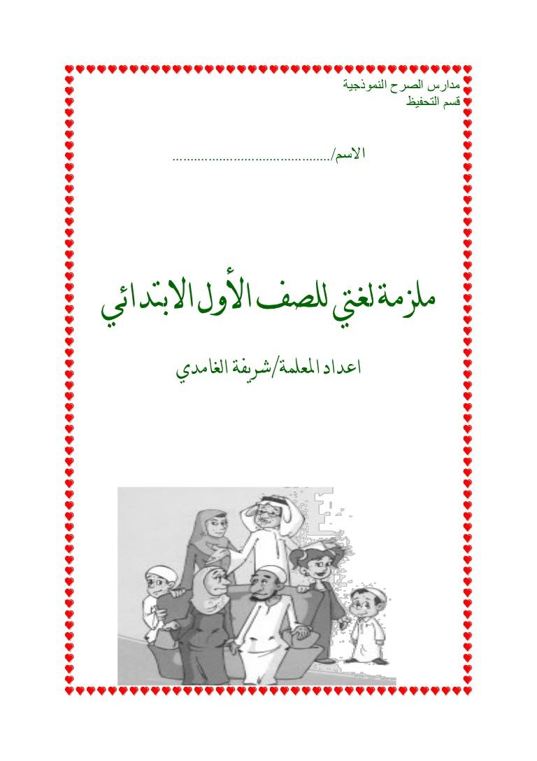 جمل قصيرة للقراءة للصف الأول Learning Arabic Arabic Kids Arabic Alphabet