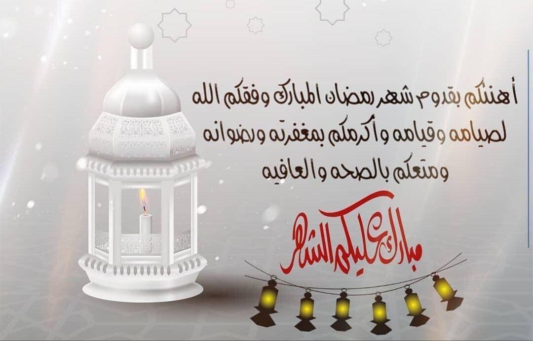 بمناسبة إهلال رمضان شهر القرآن والبر والإحسان نبارك للمسلمين كافة وللمجاهدين الأبرار والثوار الأحرار في ساحات الجهاد ومي Novelty Lamp Table Lamp Lamp