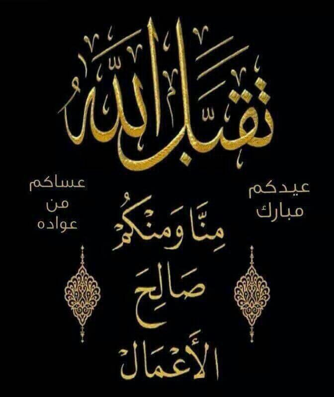 كل عام وانتم بخير عيد سعيد عيد مبارك Eid Greetings Eid Mubarak Greetings Islamic Caligraphy Art