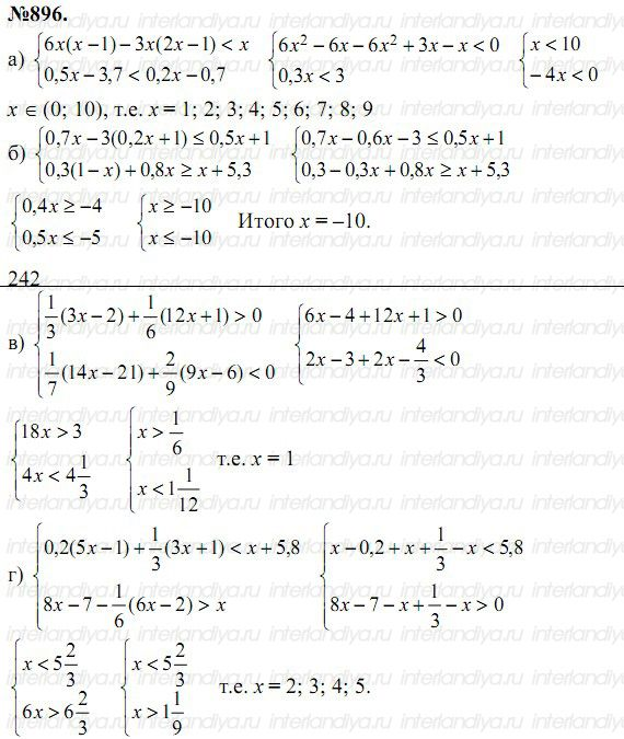 Конспект урока математики в школе 8 вида