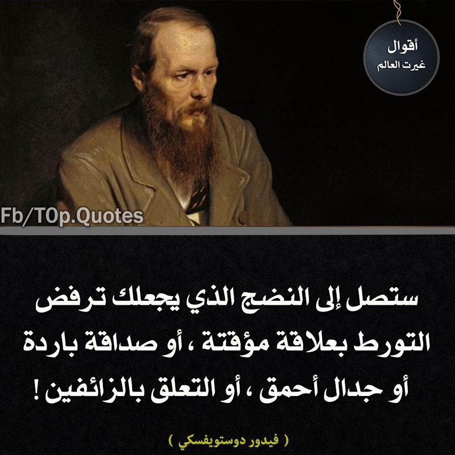 Pin By Nasreen On حكمه و مثل و شعر Proverbs Quotes Cool Words Inspirational Words
