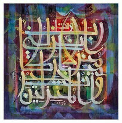 Desertrose وقل رب أنزلني منزلا مباركا وأنت خير المنزلين المؤمنون ٢٩ Kaligrafi