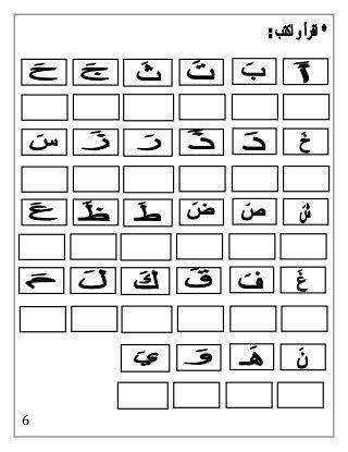 arabic booklet kg2 first omar kg worksheets. Black Bedroom Furniture Sets. Home Design Ideas