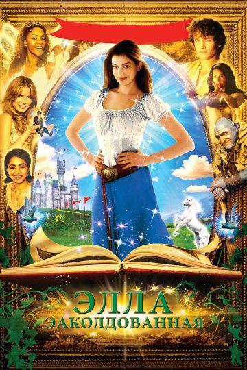 Заколдованная Элла (2004) — Ella Enchanted — смотреть ...
