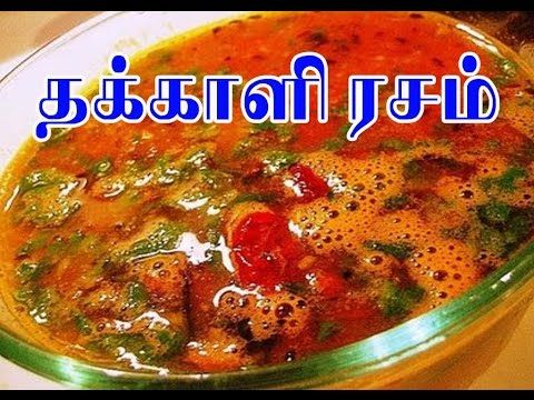 how to how to make village rasam south indian recipe forumfinder Image collections