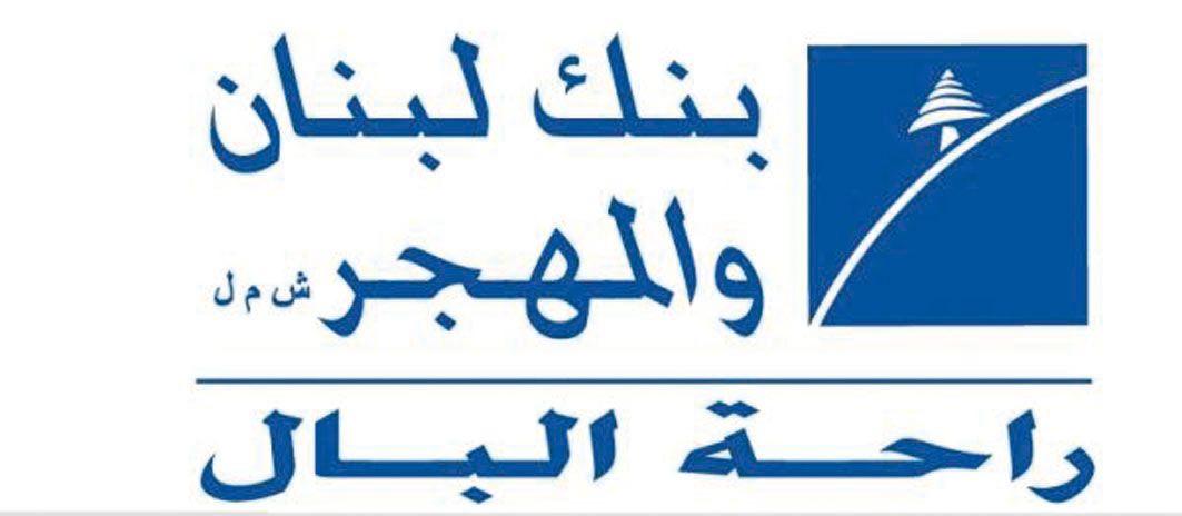 سيارتان تقدمة من بنك لبنان والمهجر إلى قوى الأمن الداخلي Arabic Calligraphy Calligraphy