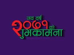 For 2077 : Happy New Year Wishes Quotes in Nepali Language ...