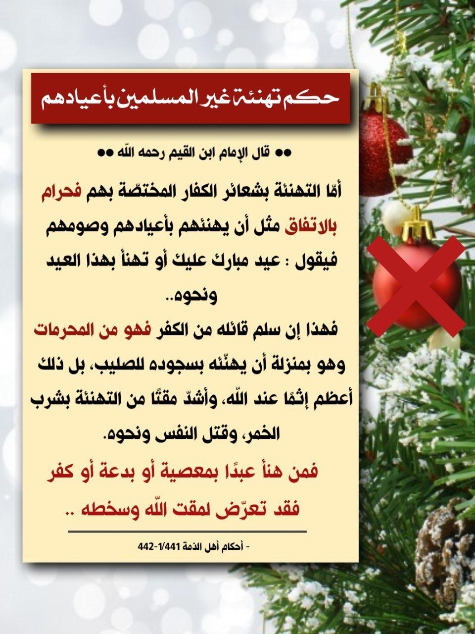 Pin By الأثر الجميل On فتاوى Holiday Decor Christmas Tree Decor