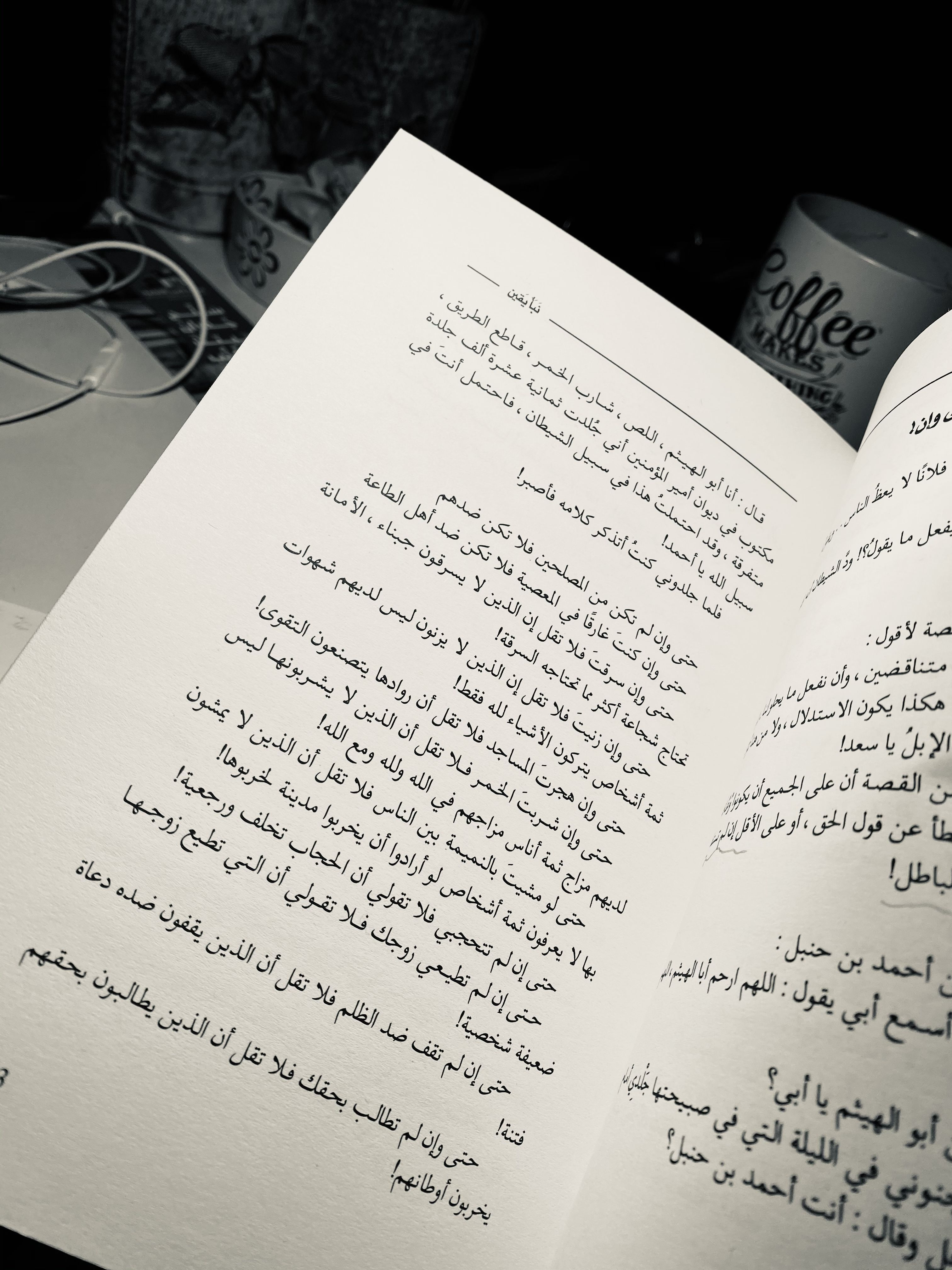 Pin By Nada Ayed ندى On إقتباسات كتب Quotes Bullet Journal Sheet Music