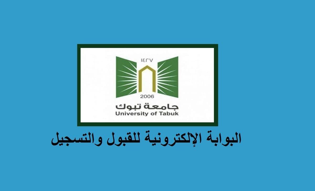نتائج القبول والتسجيل جامعة تبوك للعام University Tabuk Public