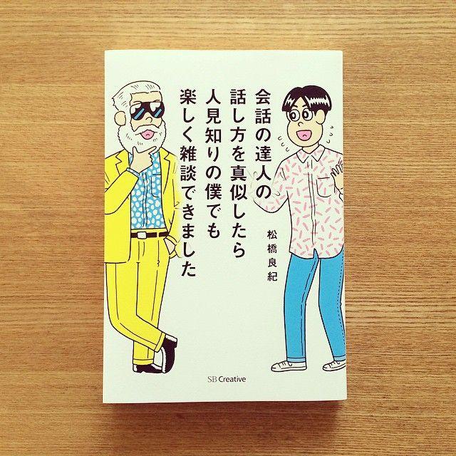 会話の達人、怪しすぎる(笑)デザインは今回もtobufuneさん。よろしくお願いしまっす!  #illustration #イラスト #art #junoson #oson #bookcover