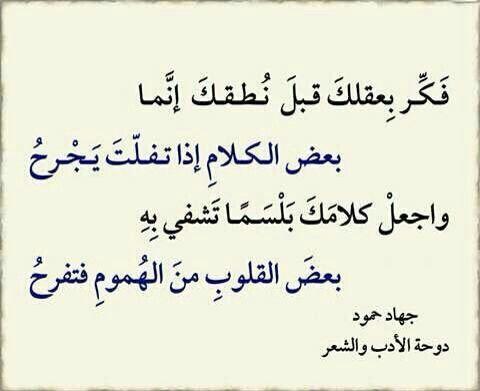 كلام في قمه الروعه Beautiful Quotes Words Arabic Quotes