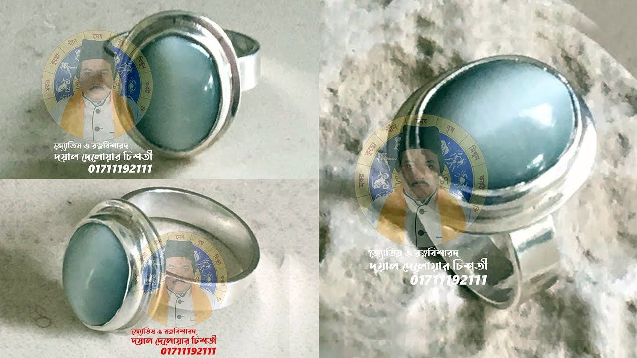 Cats Eye Gem (Ketu Pathar) Stone Benefits in Bengali