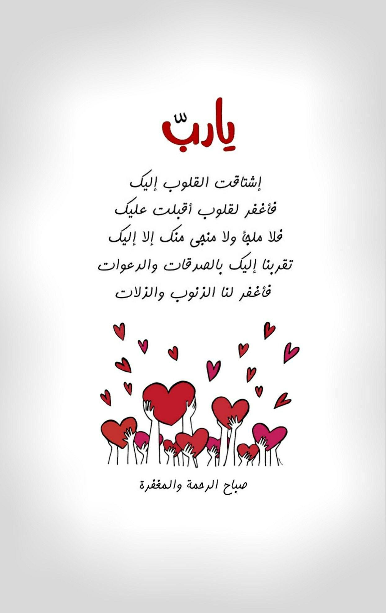 يـارب إشتاقت القلوب إليك فأغفر لقلوب أقبلت عليك فلا ملجأ ولا منجى منك إلا إليك تقربنا إليك Good Morning Arabic Good Morning Greetings Morning Greeting