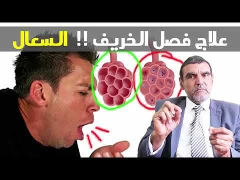 علاج فصل الخريف هذه هي وصفة علاج السعال و الكحة مع الدكتور محمد الفايد Youtube Youtube Enjoyment Incoming Call Screenshot