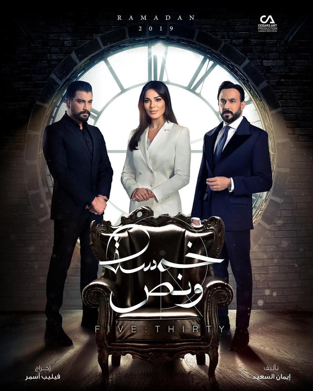 Ramadan 2019 Les 23 Series Arabes A Suivre Sur Les Chaines De Television Ou En Ligne Chaine De Television Actrice Egyptienne Ramadan