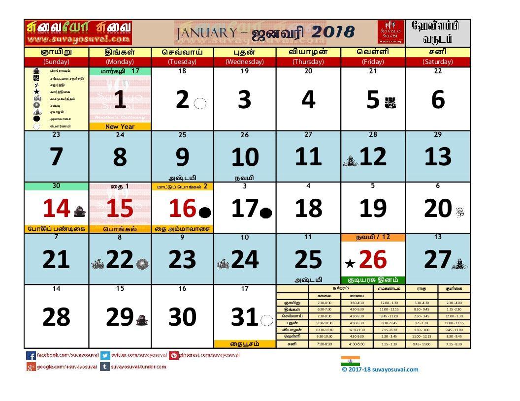 2018 Tamil Calendar Tamil Calendar Indian Food Recipes