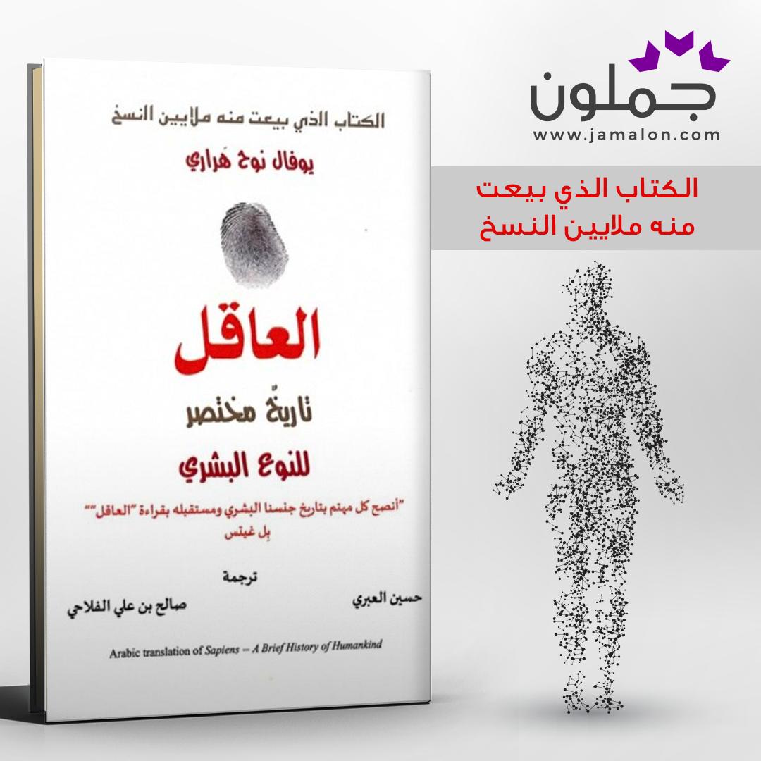 كتاب العاقل تاريخ مختصر للنوع البشري Ullo Books