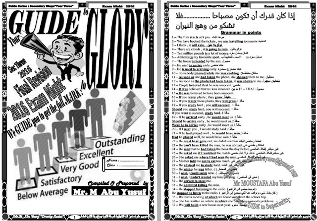 ليلة امتحان اللغة الانجليزية للثالث الثانوى فى 28 ورقة لمستر محمد ابو يوسف Language English Language Education Center