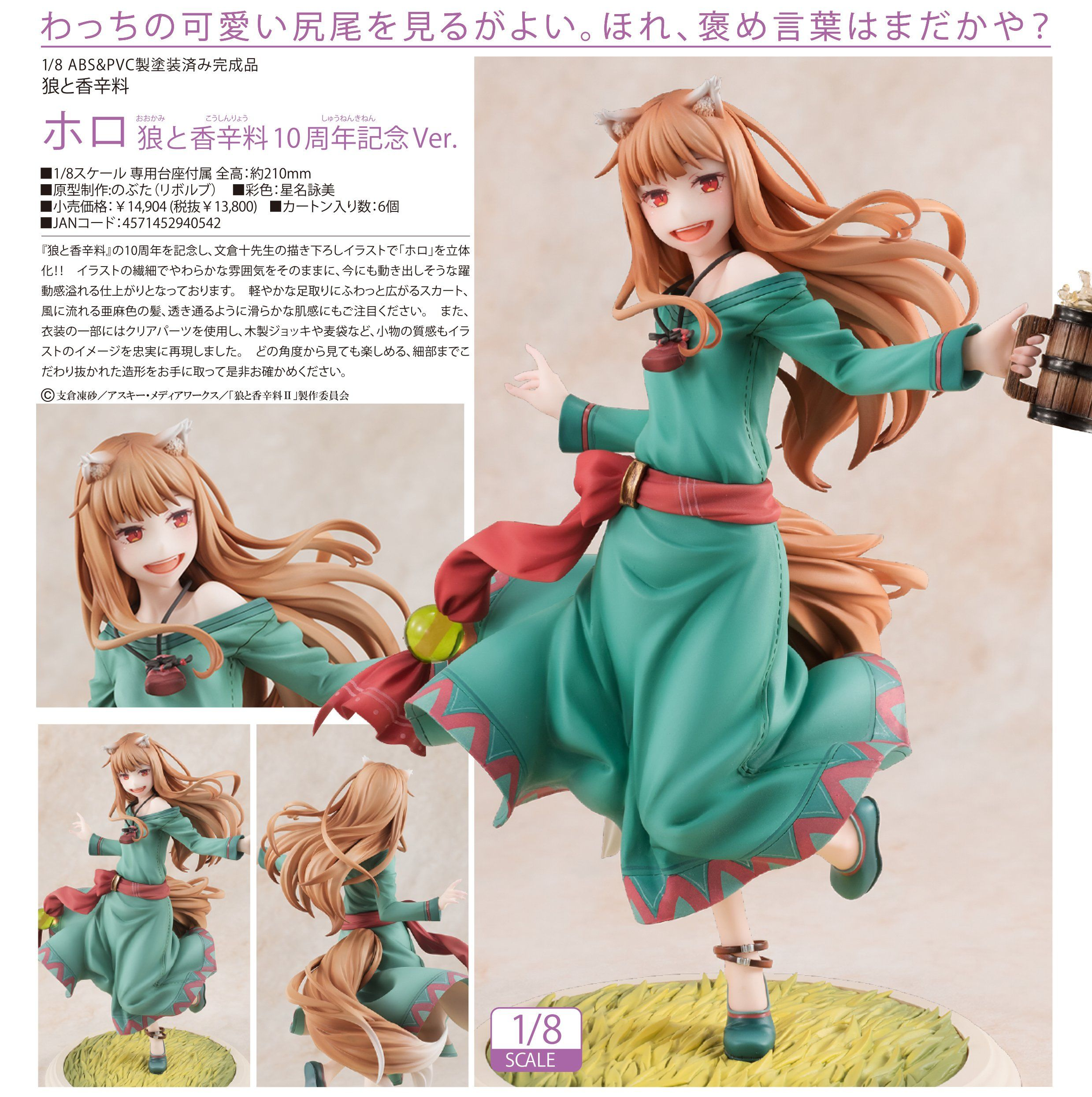 Pre wedding party table decorations february 2019 Revolve Spice and Wolf Holo th Anniversary Ver  Scale Figure