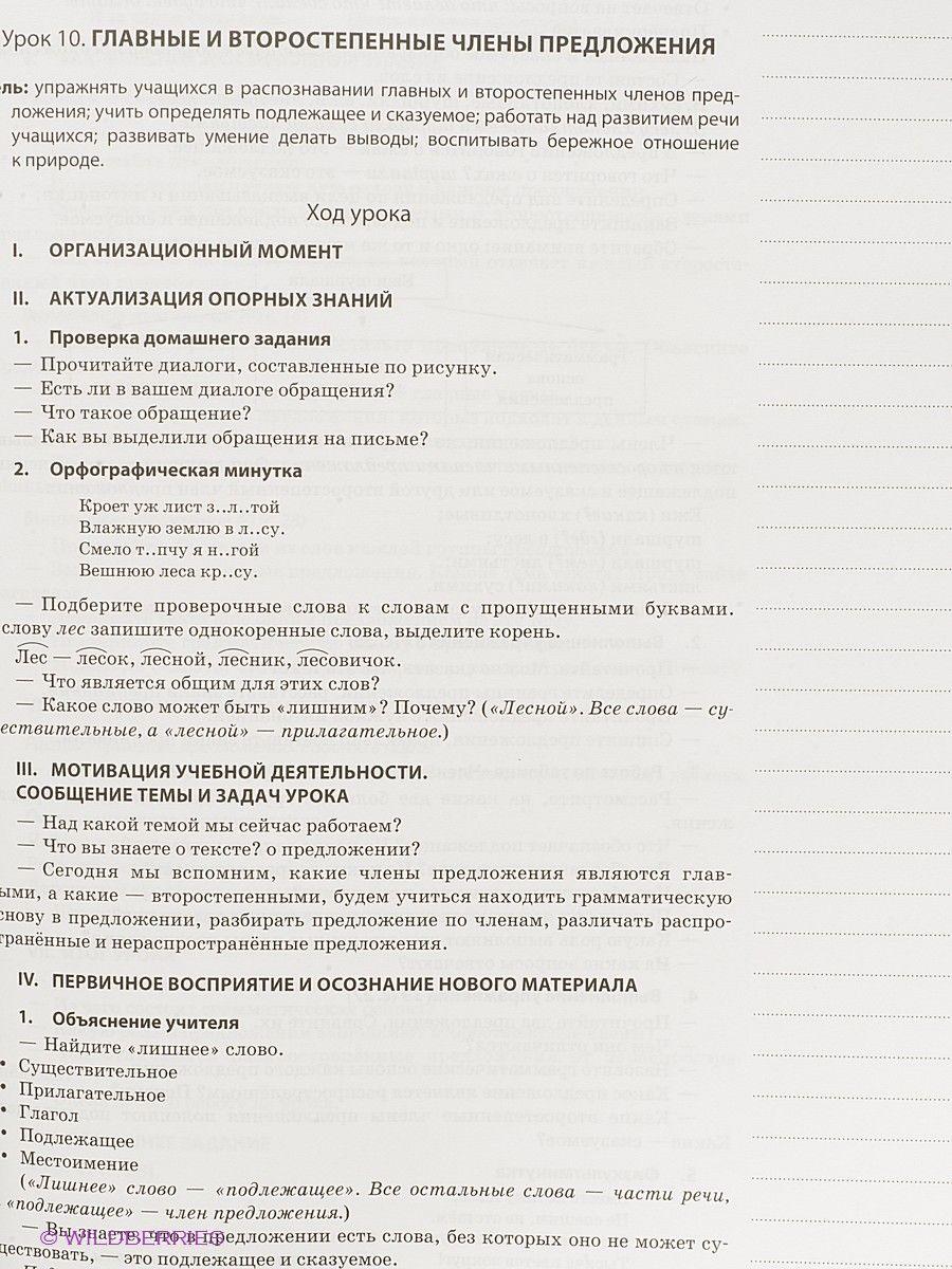 Ответы к рабочей тетради по природоведение 6 класс т.в красильникова о.м.утевская