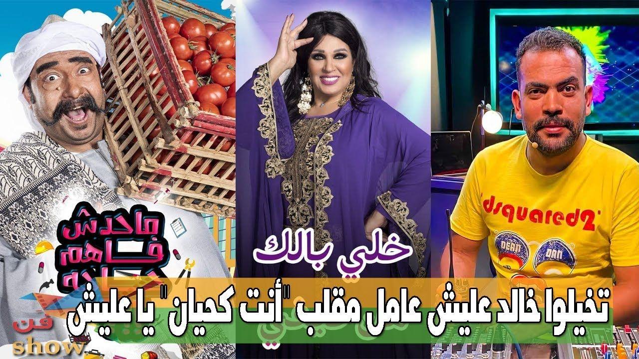الدليل الساطع على فبركة مقالب فيفي عبده ومحمد ثروت Baseball Cards Celebrities Baseball