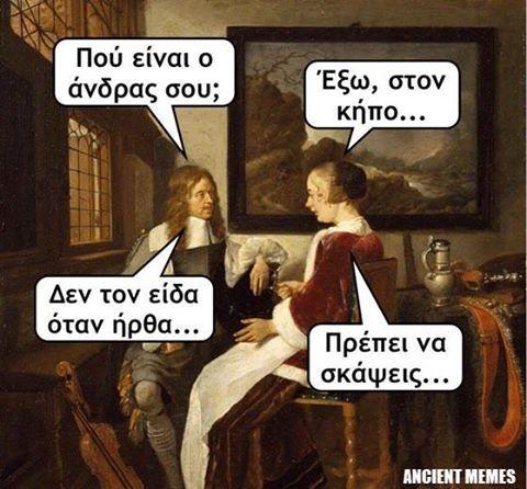 614e5c36d477f6e75cb99046e63ef81c pin by Ανδριανή on shit pinterest greek memes, humour and memes