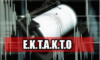 ΚΟΝΤΑ ΣΑΣ: ΣΕ ΠΑΝΙΚΟ ΟΙ ΚΑΤΟΙΚΟΙ…»Τρέμει» η μισή Ελλάδα: Σεισ...