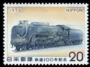 C62 Class Locomotive