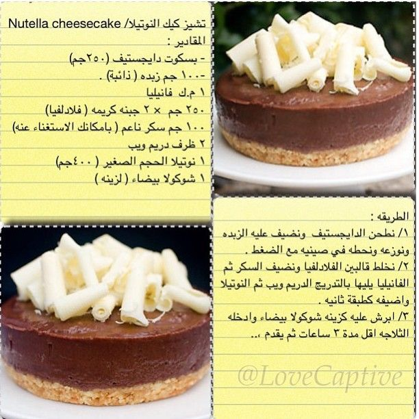 C7dd1c7fa5e0c53d2ee54ca5fff5e2af Jpg 612 612 Cheesecake Food Nutella Cheesecake