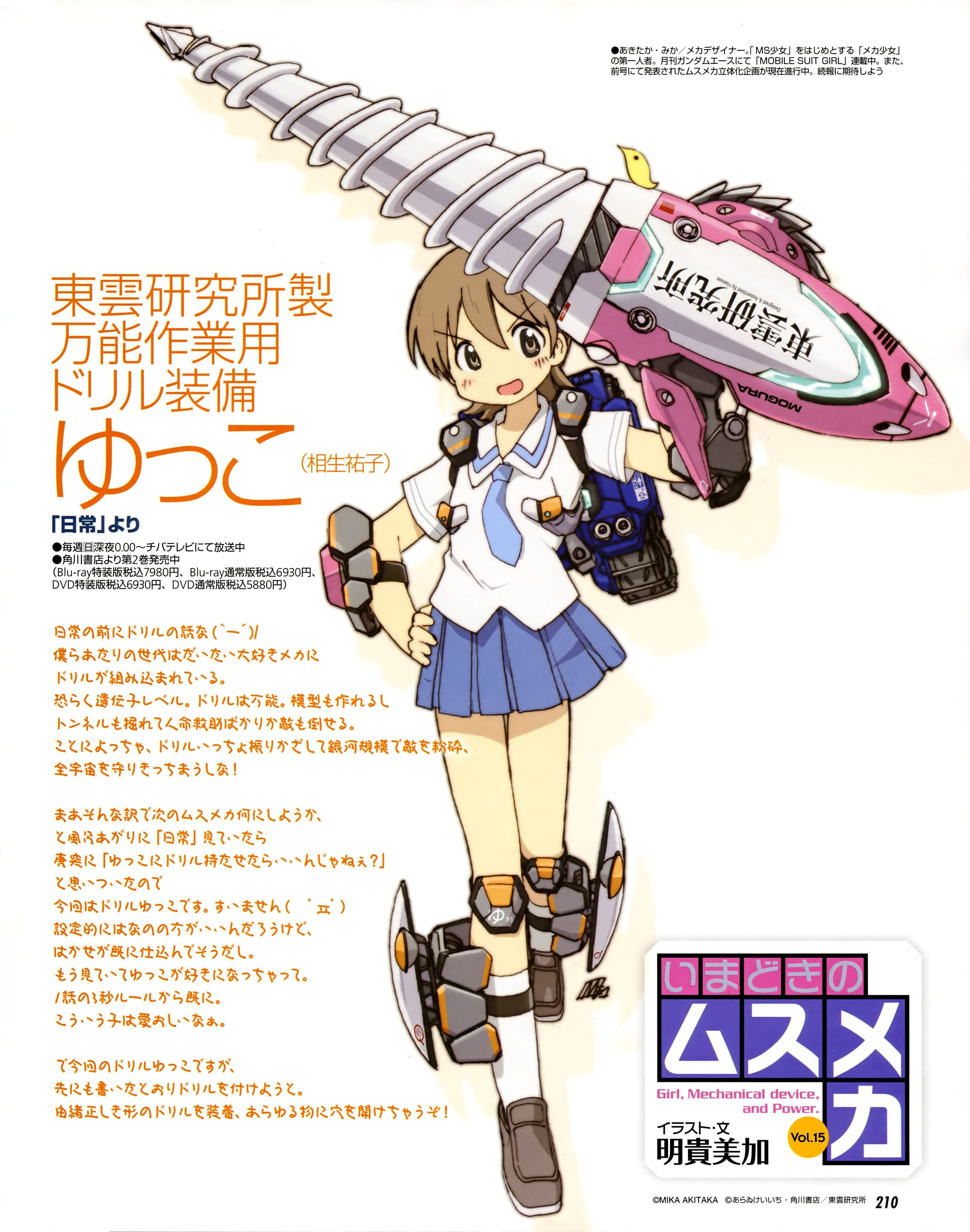 Nichijou official art Nichijou, Anime images, Awesome anime