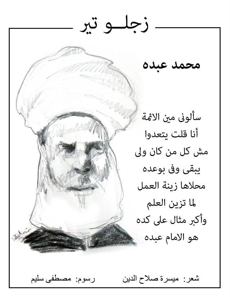 محمــد عبده Male Sketch Male Art