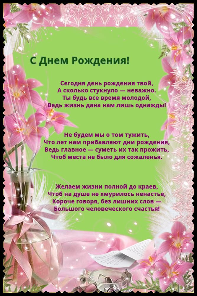 поздравления с днем рождения стихами большие
