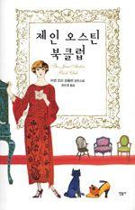 [제인 오스틴 북클럽] 커렌 조이 파울러 지음   한은경 옮김   민음사   2006-02-13   원제 The Jane Austen Book Club (2004년)   2015-06-10 읽음