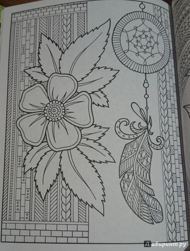 Иллюстрация 13 из 23 для Раскраска-зендудл. Цветотерапия ...