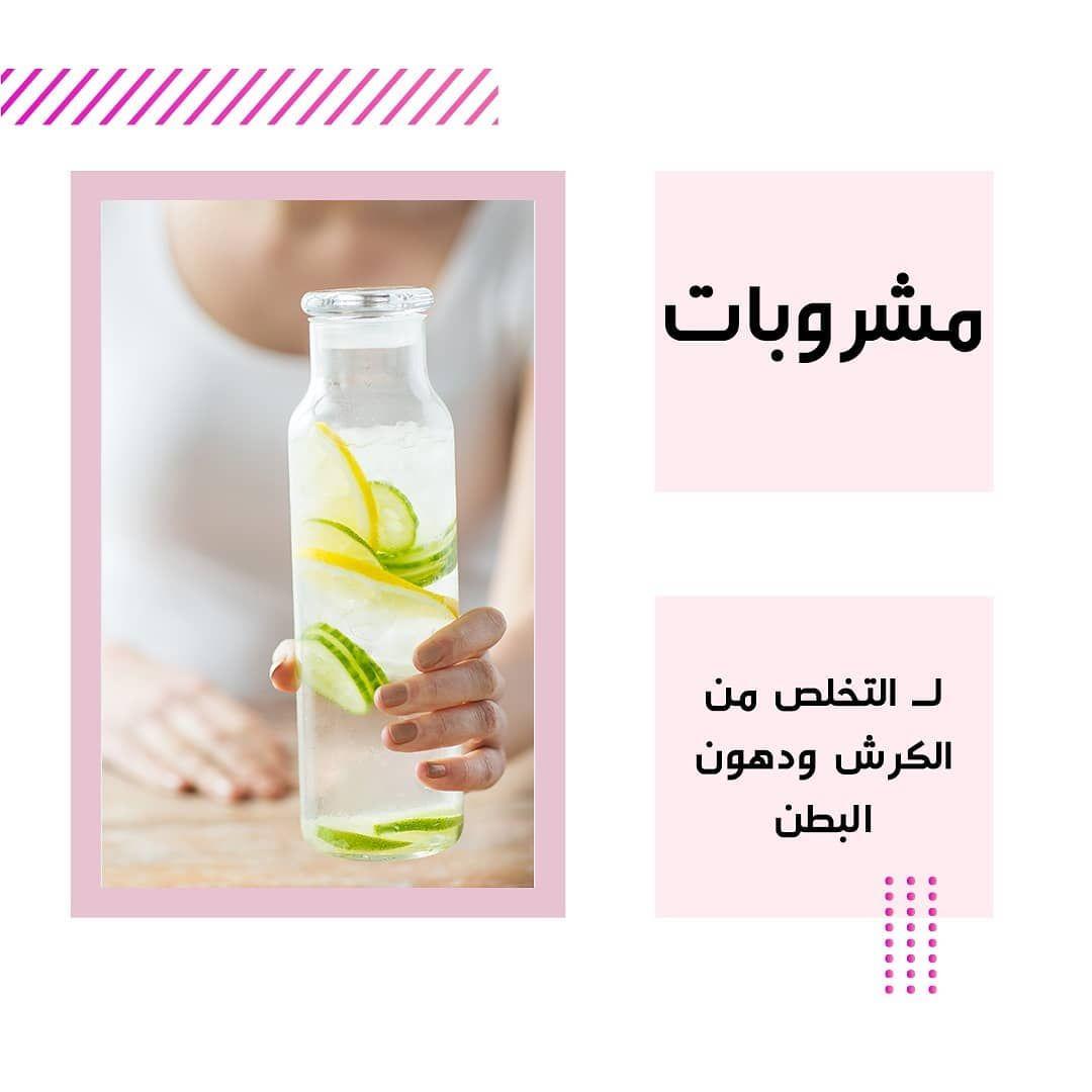 مشروبات لـ التخلص من الكرش ودهون البطن الشاي الأخضر يعد من أكثر المشروبات فاعلية في حرق الدهون وخاصة دهون البطن حيث يح Hand Soap Bottle Soap Bottle Soap