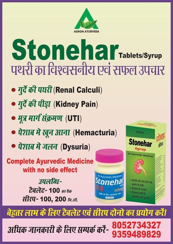 Stonehar Tab/syrup 100% best Care Tab/syrup at For and requirement email us at ron@ or call +91-8859000627