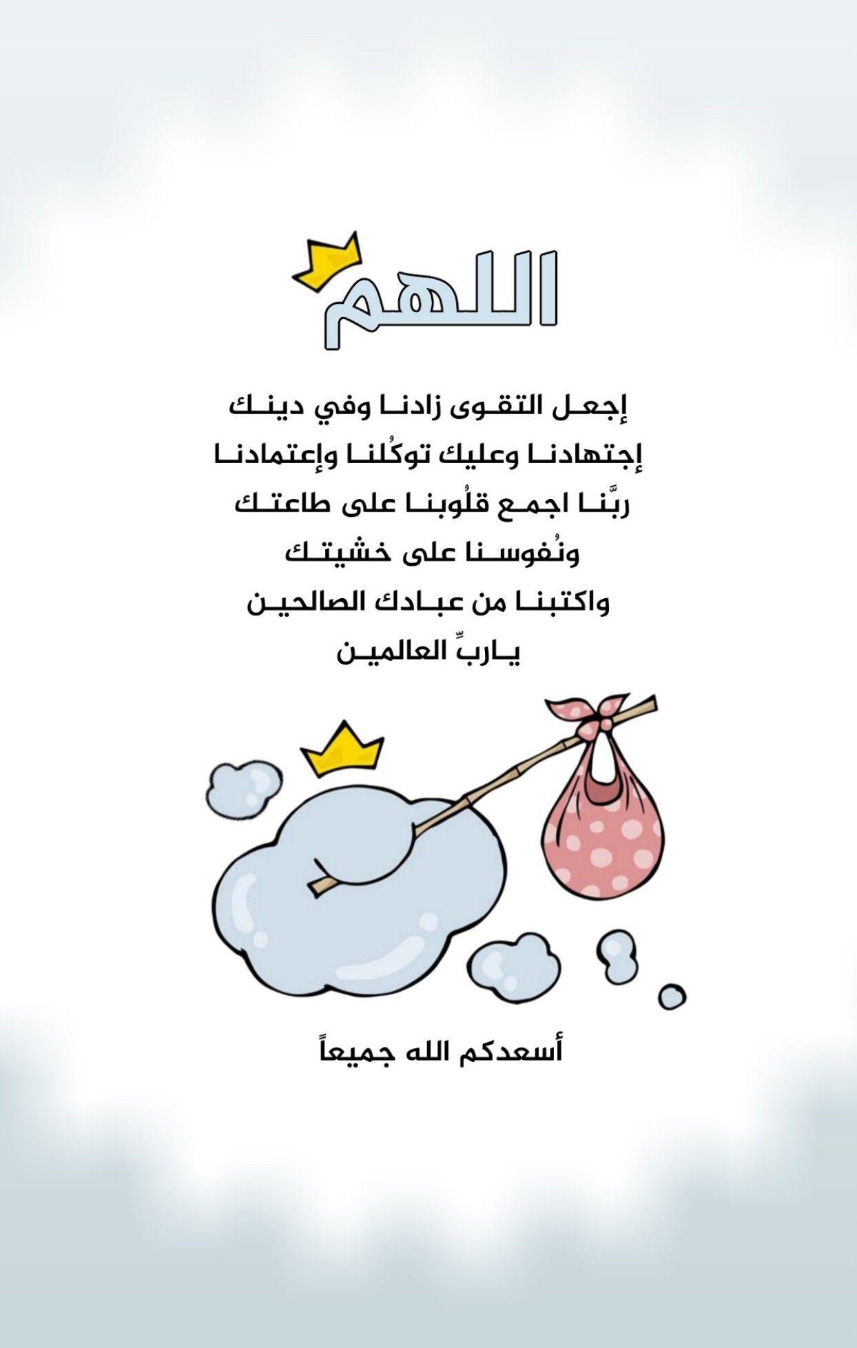 الل ـه ــم إجعـل التقـوى زادنـا وفي دينـك إجتهادنـا وعليك توك لنـا وإعتمادنـا رب نـا اجمـع ق Quran Quotes Love Funny Arabic Quotes Islamic Love Quotes