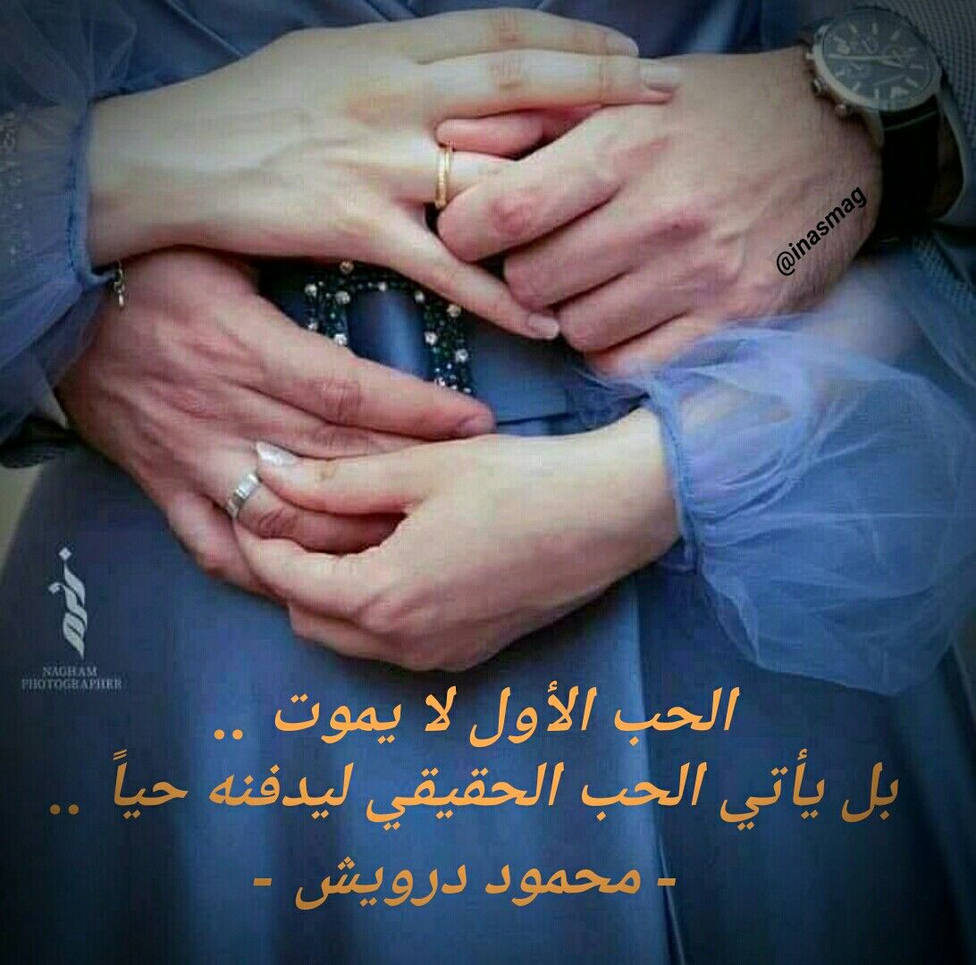 Pin By Inas Gadalla On بيني وبينكم In 2021 Love Quotes Quotes