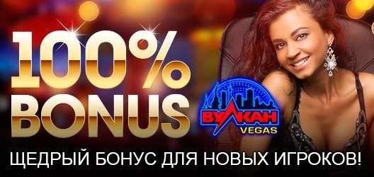 онлайн казино вулкан stars бонус 1500 рублей