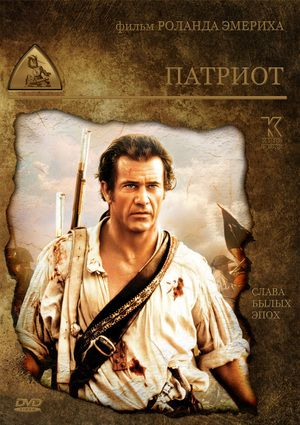 Watch The Patriot Full Movie Streaming HD